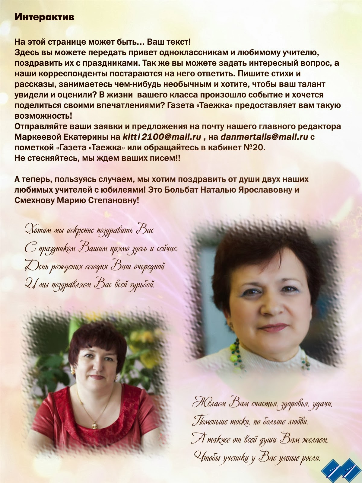 Поздравление учителя юбиляра 9