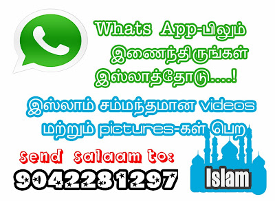 TNTJ,TNTJ SSB,Whats app,islam,தாவா,தவ்ஹீத் ஜமாத்,கீழக்கரை,இஸ்லாம்