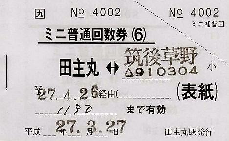 JR九州 田主丸駅 ミニ普通回数券