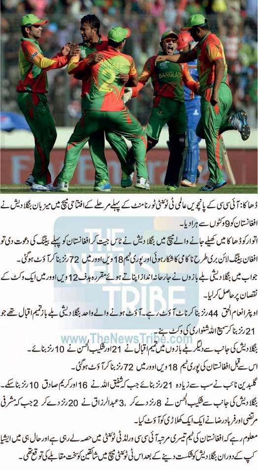 T20 World Cup, T20 World Cup 2014, T20 World Cup 2014 News, Intresting, Bangladesh, Afghanistan, :Latest News, sports news, Cricket News,