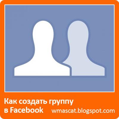 Как создать группу в Facebook?