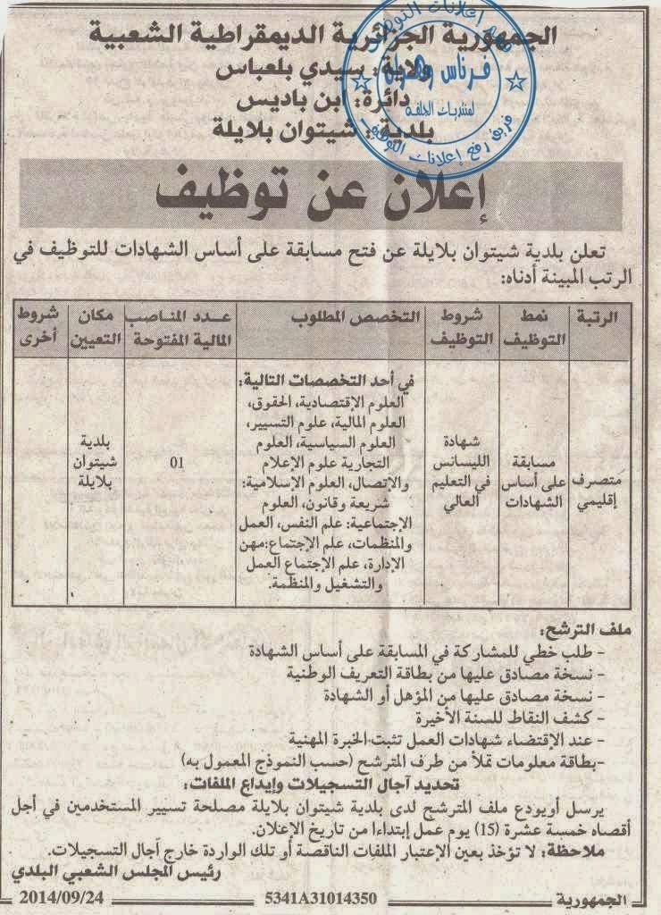 مسابقة توظيف في بلدية شتيوان بلايلة ولاية سيدي بلعباس