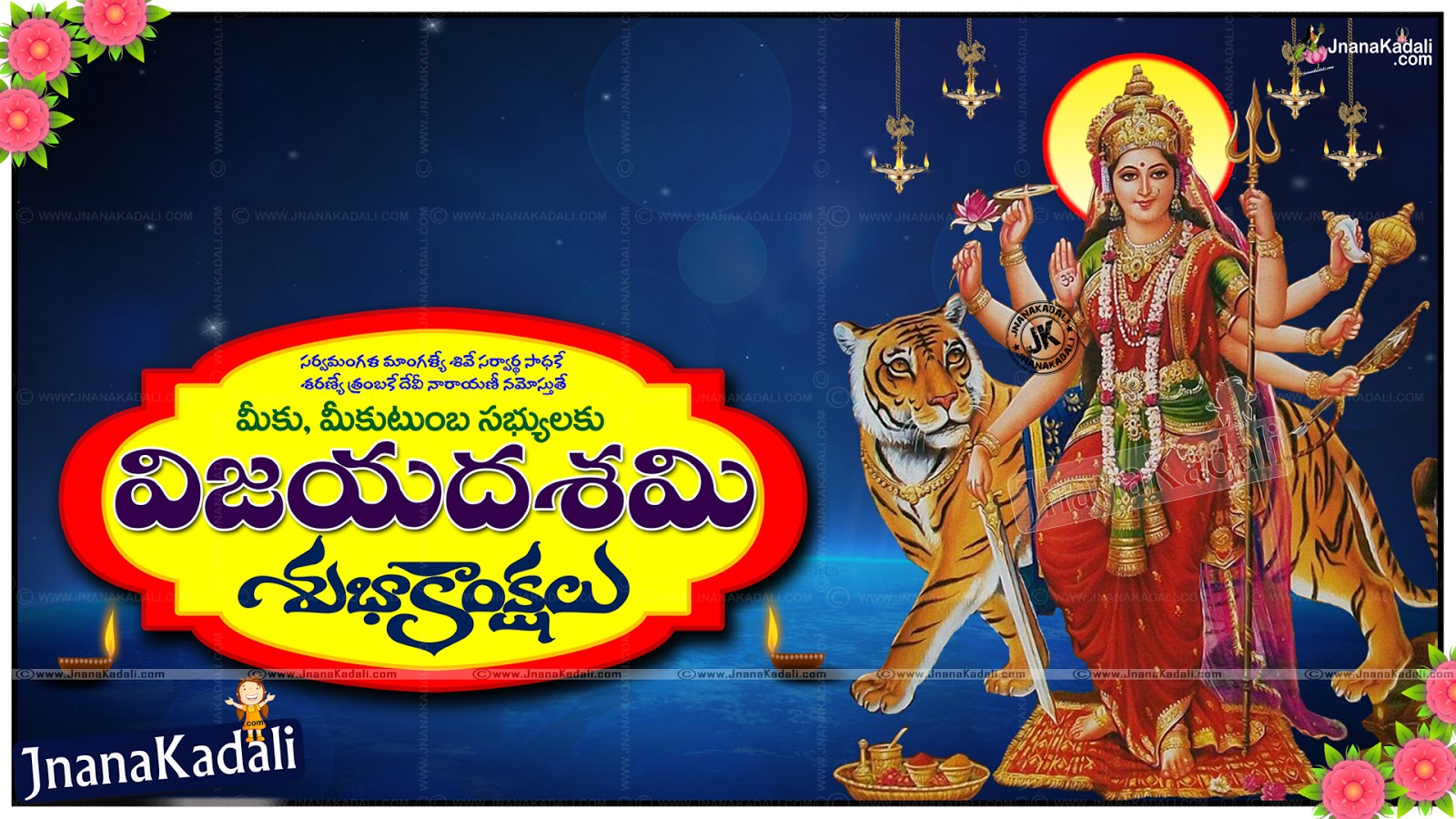 Vijayadasami telug cancer treatment happy dasara telugu wishes quotations here m4hsunfo