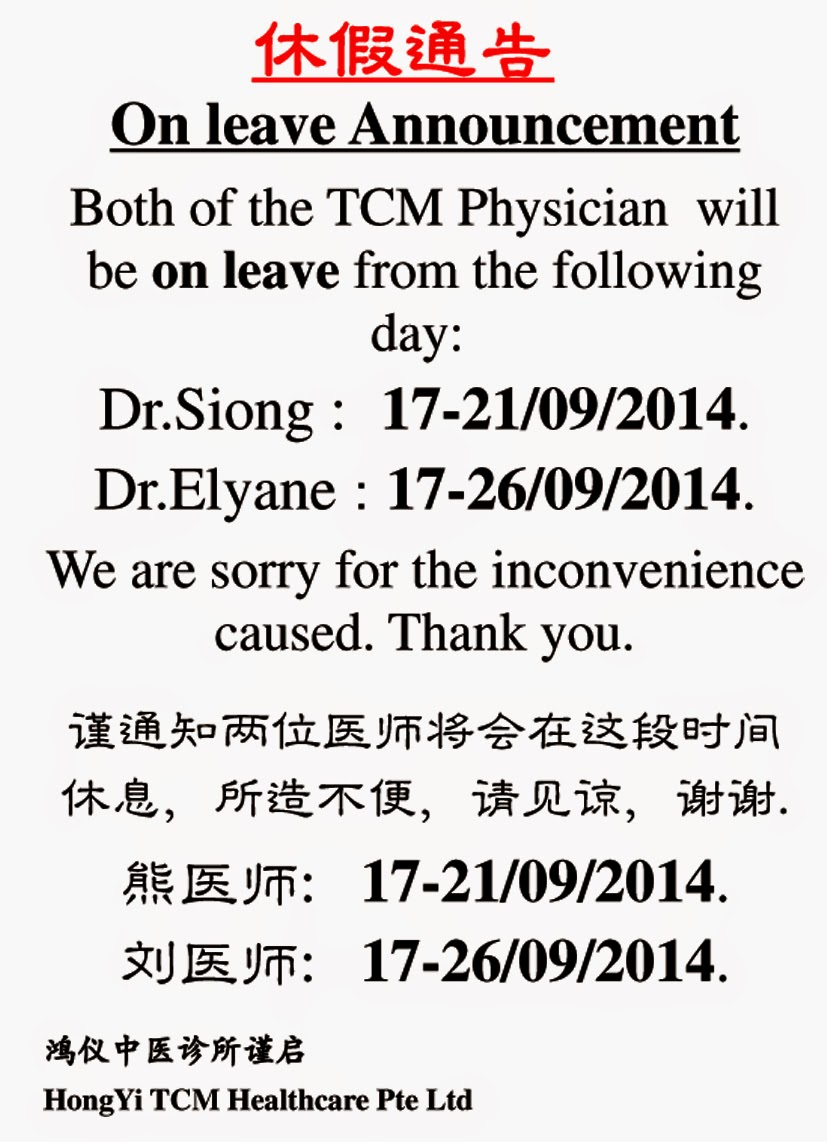 On Leave Announcement
