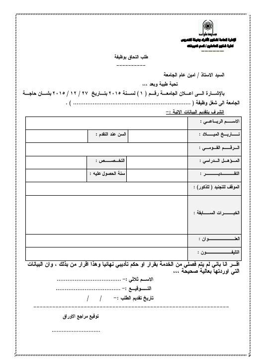 وزارة التعليم العالى تعلن وظائف للمؤهلات العليا والدبلومات والخدمات المعاونة استمارة التقديم