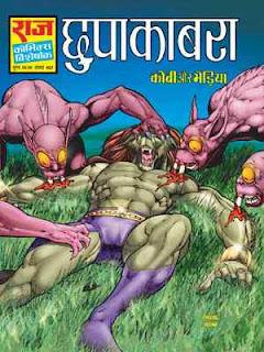 Chhupa Kabra-Kobi-Aur-Bheriya-Hindi-Comic