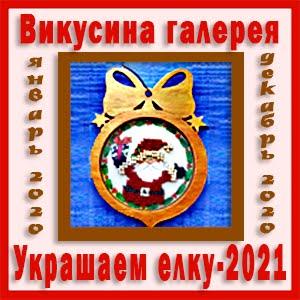 Елка 2021