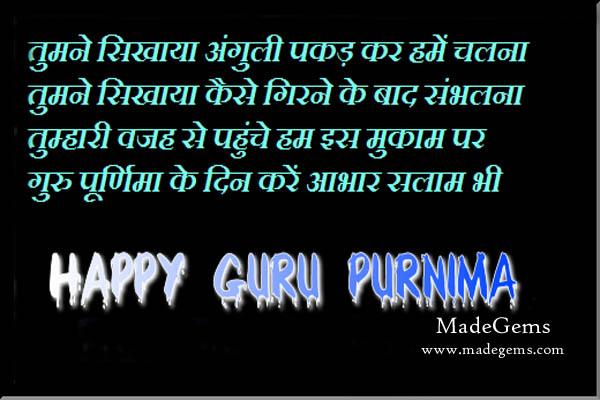 Happy Guru Purnima Hindi Shayari Wishes