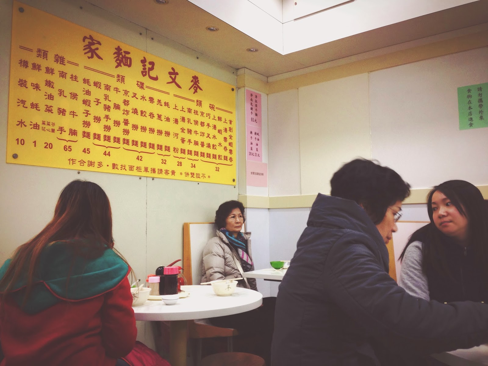 Mak Man Kee Noodle Shop Menu Parkes St, Jordan, Hong Kong