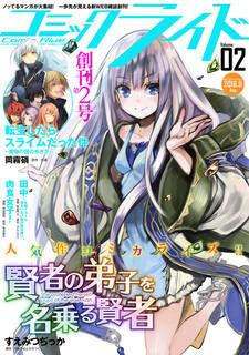 コミックライド Vol.01-02