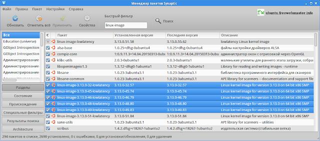 Удалить все старые ядра Ubuntu, можно с помощью программы Synaptic