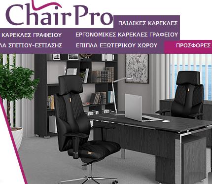 καρεκλες ποιοτητος Chair Pro