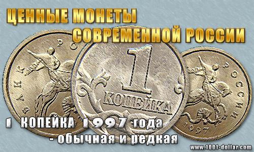 Монета 1 копейка 1997 года