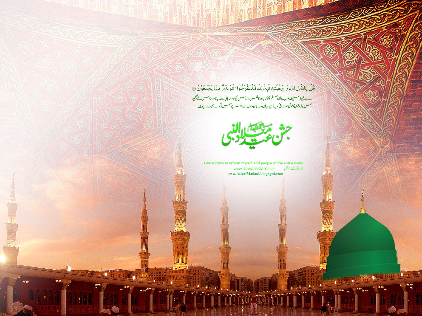 http://3.bp.blogspot.com/-H6He0YIXFoE/Tx7x3WbplRI/AAAAAAAAA7Q/JI73V32v0zg/s1600/jashn_e_eid_milad_un_nabi_wallpaper_by_dawat_e_islami-7.jpg