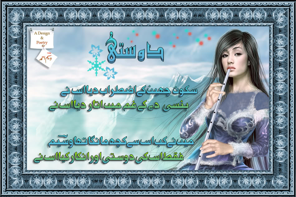 Dosti Urdu Shayari Wallpaper Urdu Shayari on Dosti | Urdu