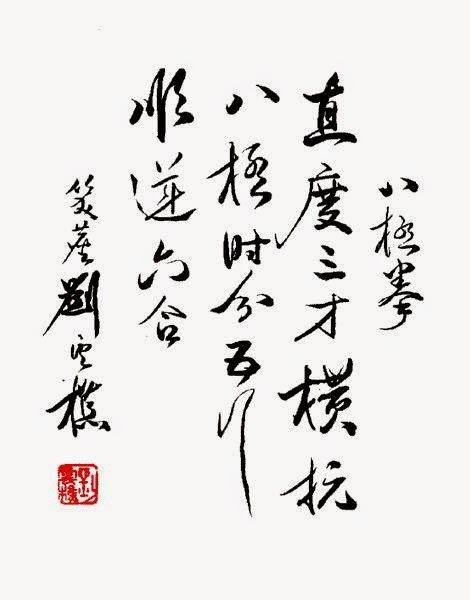 中華民國八極拳協會-網誌