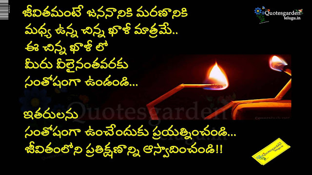 Heart touching telugu inspirational life quotes