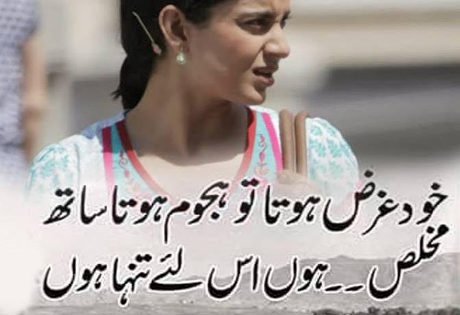 Latest Urdu Girl Poetry Photo Wallppaer About Love – free girl hd ...