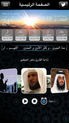 تحميل تطبيق إذاعات القرآن للايفون والايباد مجانا
