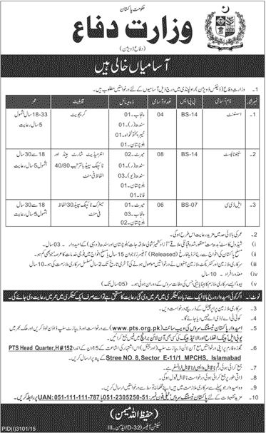 Government Jobs in Ministry of Defence Pakistan through PTS