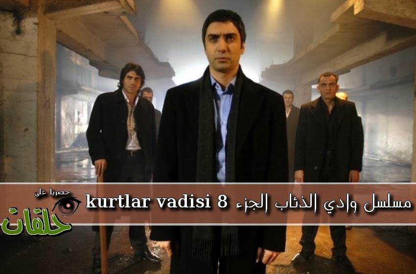 ,وادي الذئاب,8 الحلقة,Wadi Diab 8 ep,