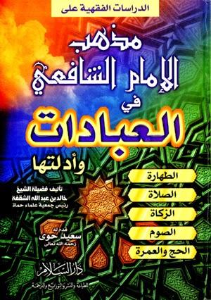 مذهب الشافعي في العبادات وأدلته - خالد الشقفة pdf