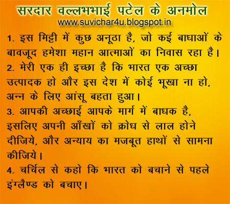 Charchil Se Kahon Ki Bharat Ko Bachane Se Pahale England Ko Bachaye.