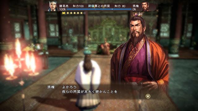 หลังจากฝ่าด่านกุนซือเมืองง่อมาได้ ขงเบ้งก็ได้พบซุนกวนสมใจ