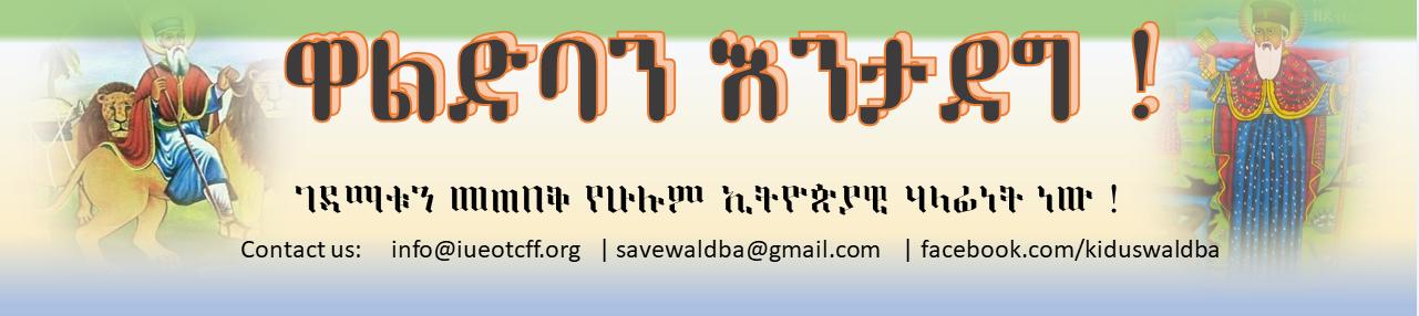 SAVE WALDBA