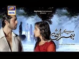 Mere Humrahi Episode 7, dramastubepk.blogspot.com, 23rd September 2013 By Ary Digital