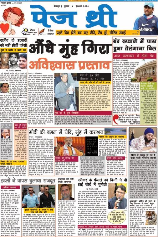Page Three-19 Feb 2014