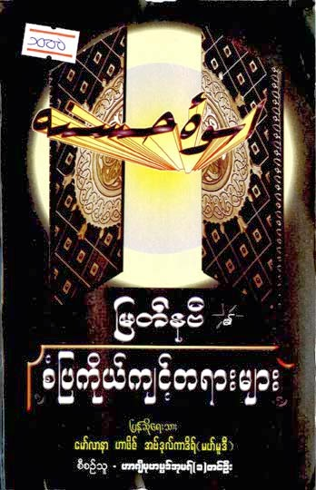 Standard Characters of Final Prophet F.jpg