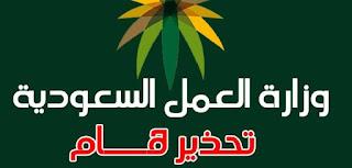 """المملكة العربية السعودية تبدء بالغاء """"نظام الكفيل"""""""