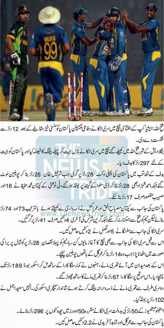 sports news, Pak News, Team News, Cricket News, Updates, Asia Cup, ASia Cup News, Asia, News, Pakistan, Pakistan Team, Pak vs Srilanka, Sri Lanka,