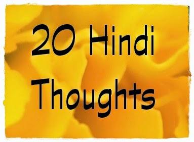 Hindi Thoughts, Hindi, Quote,Hindi Quotes
