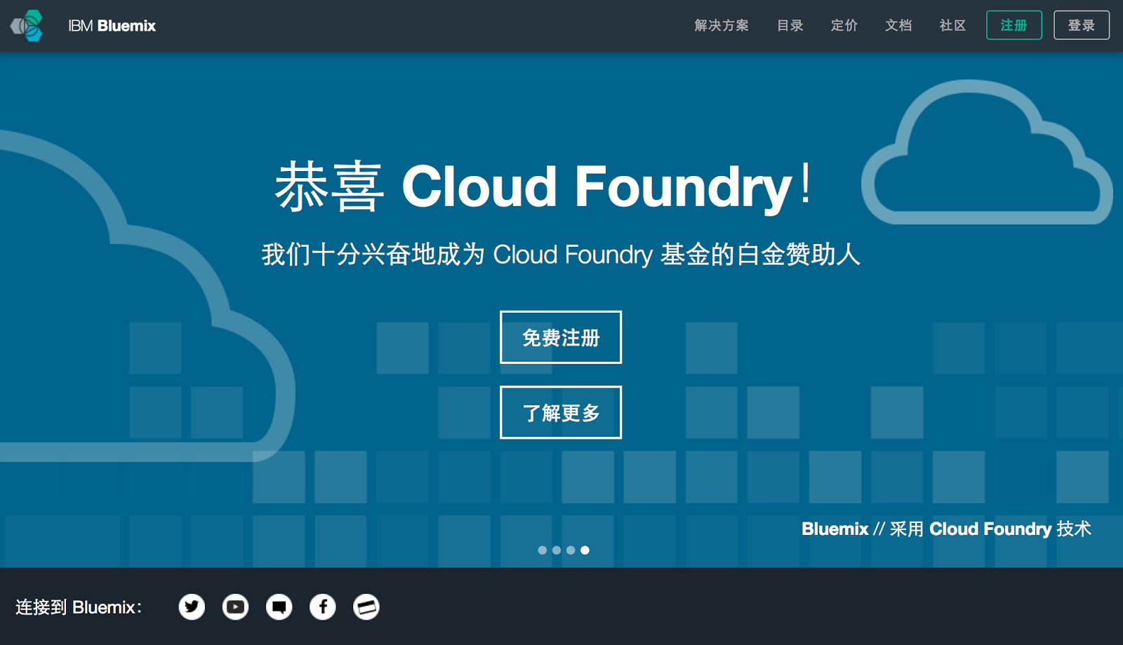 Bluemix UI Updates: Landing Page in Chinese