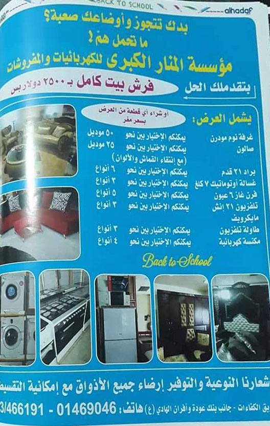 بدك تتجوز الحل عنا فرش بيت كامل بسعر 2500دولار بس