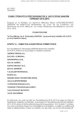 ΕΣΚΑΝΑ - ΕΙΔΙΚΗ ΠΡΟΚΗΡΥΞΗ ΠΡΩΤΑΘΛΗΜΑΤΟΣ Α' ΚΑΤΗΓΟΡΙΑΣ ΑΝΔΡΩΝ ΠΕΡΙΟΔΟΥ 2014-2015