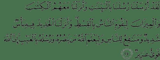 Surat Al Hadid Ayat 25