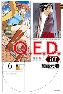[加藤元浩] Q.E.D.iff 証明終了 第01-05巻