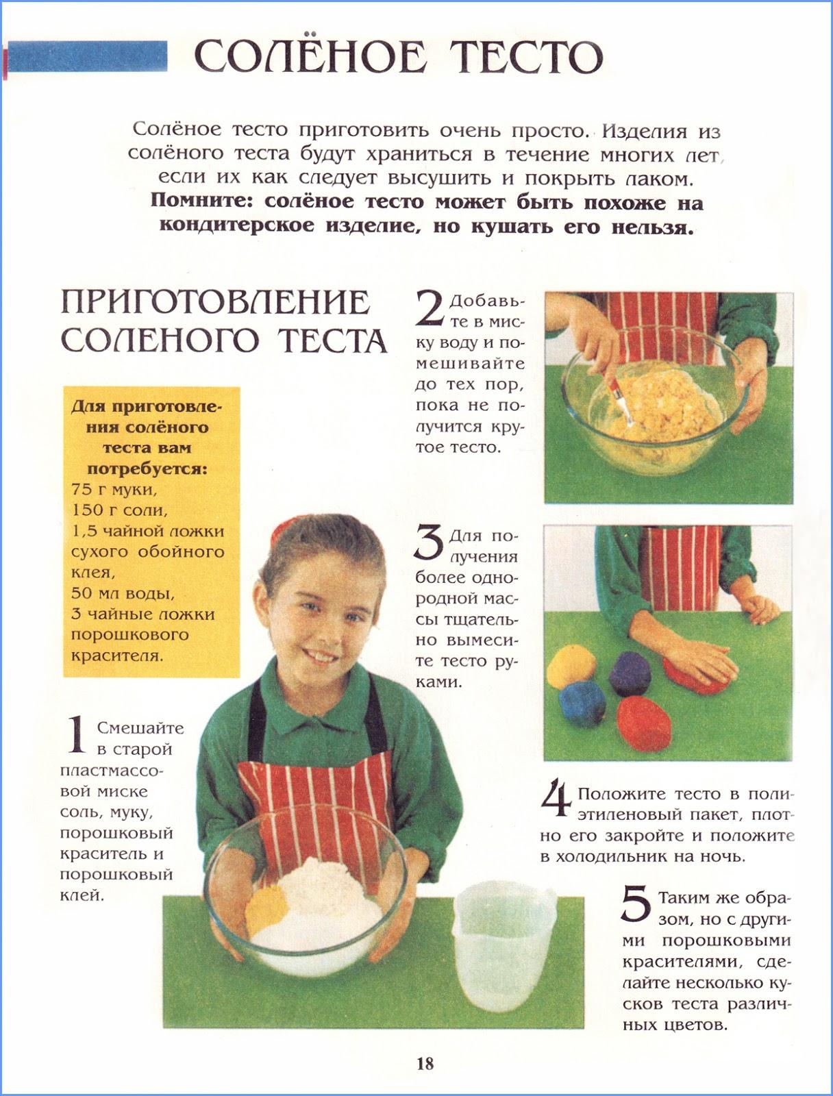 Соленое тесто для лепки. Рецепты для 53