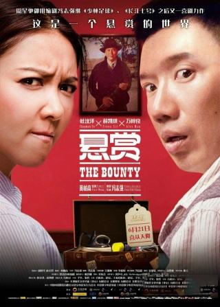 Săn Tiền Thưởng - The Bounty (2012)