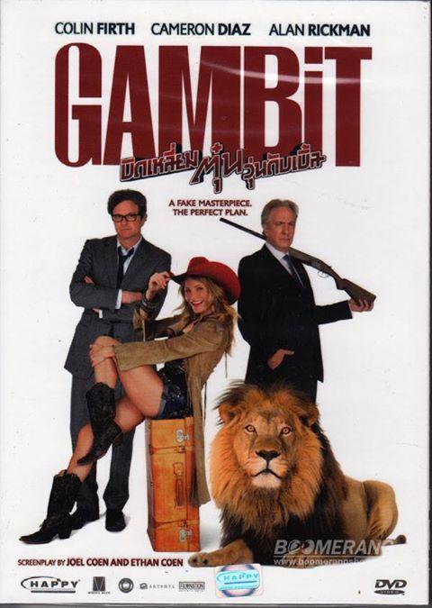 Gambit (2012) : บิดเหลี่ยมตุ๋นวุ่นดับเบิ้ล