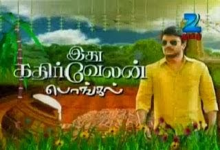 Idhu Kathirvelan Pongal ZeeTamil Tv Pongal Special Program Shows 14-01-2014