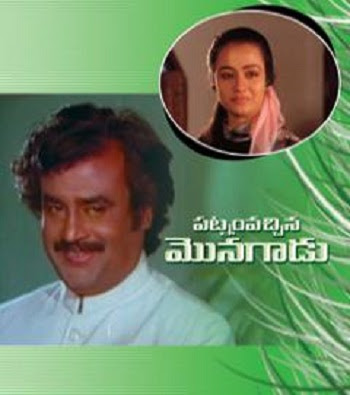 Patnam Vachina Monagadu Telugu Mp3 Songs Free  Download 1990