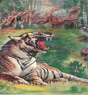 Baghat Ghar Ka Adam Khor