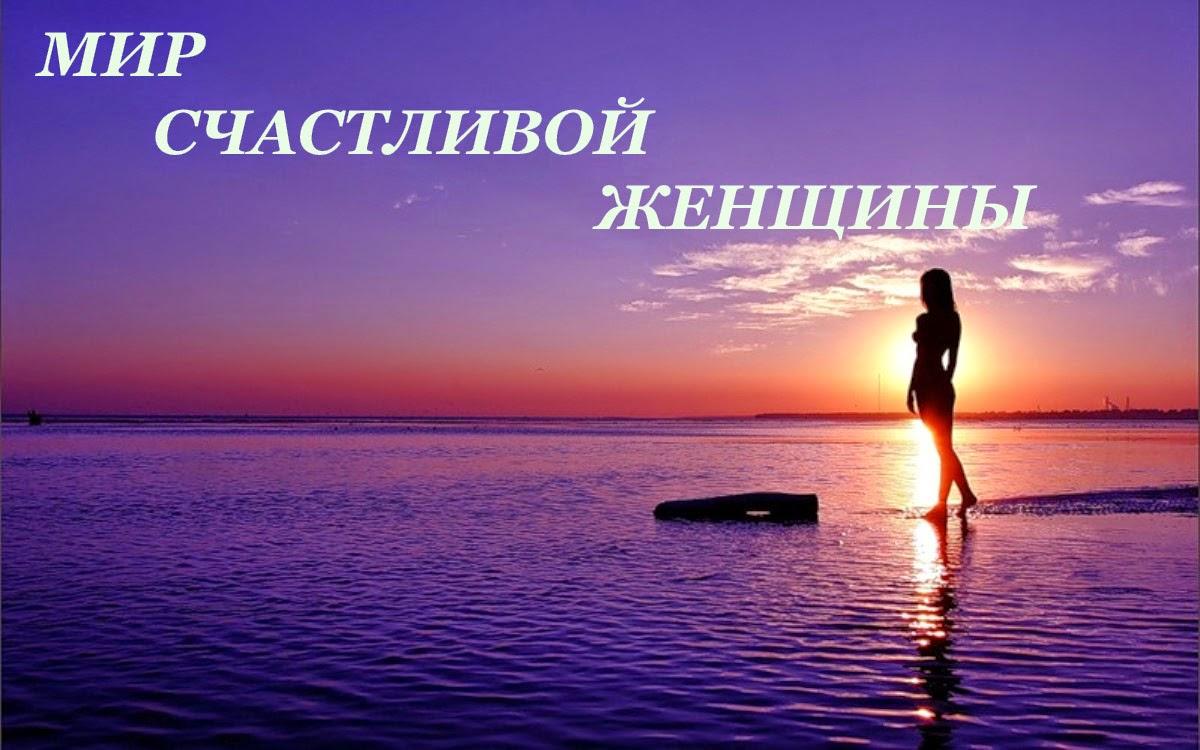 МИР СЧАСТЛИВОЙ ЖЕНЩИНЫ