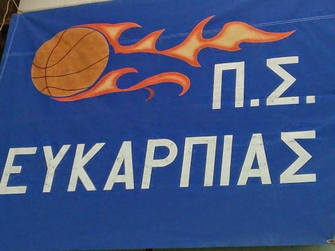ΠΣ Ευκαρπίας: «Ανέντιμη προσέγγιση γονέα παίκτριας του συλλόγου μας»