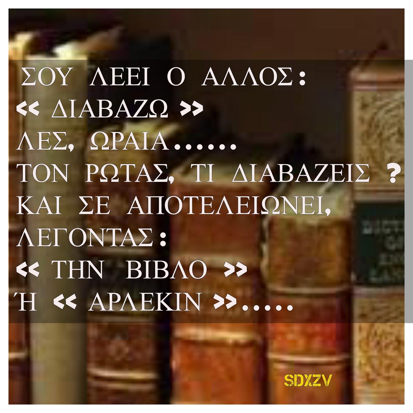 Εσύ, τι βιβλία διαβάζεις ?