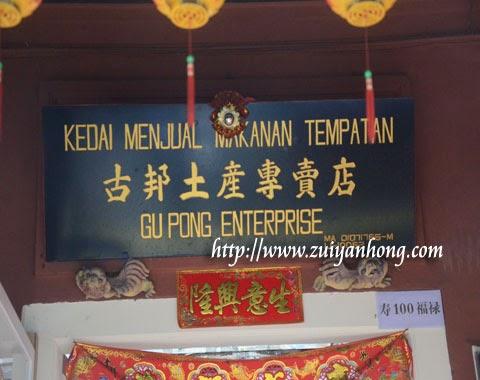 Gu Pong Enterprise
